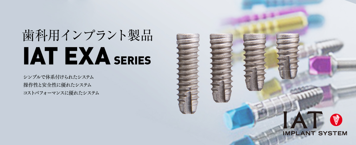 Dental Implant System IAT EXA series Simple and Systematic, Easy and Safety, High cost Performance,